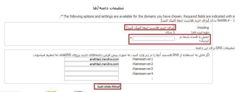 ثبت دامنه های نقطه آی آر (.ir)